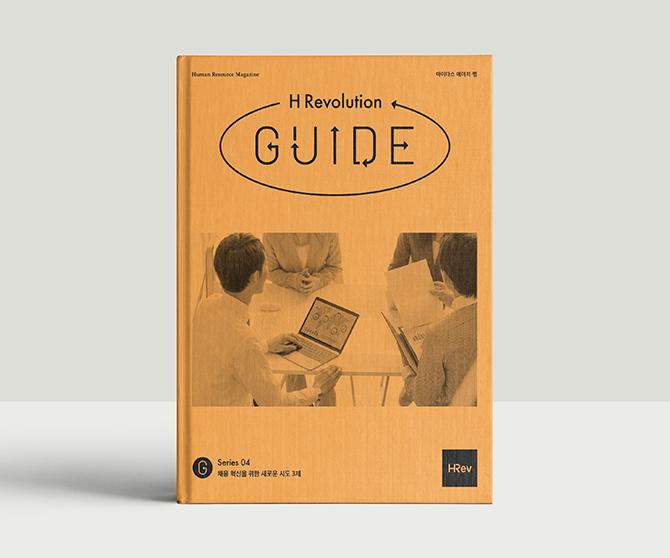 guide 04-0