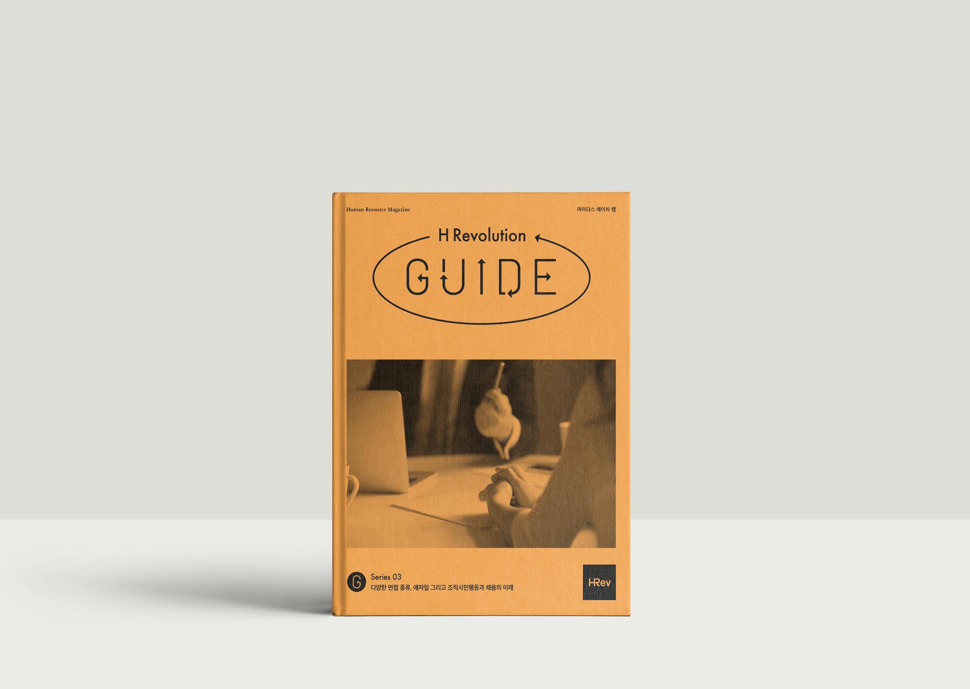 guide serise 03