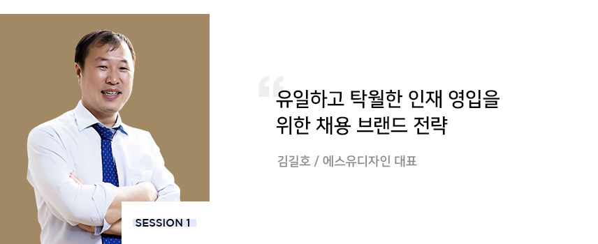 speaker_김길호2
