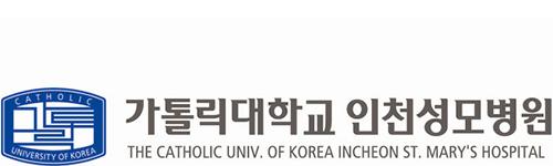가톨릭대학교-인천성모병원