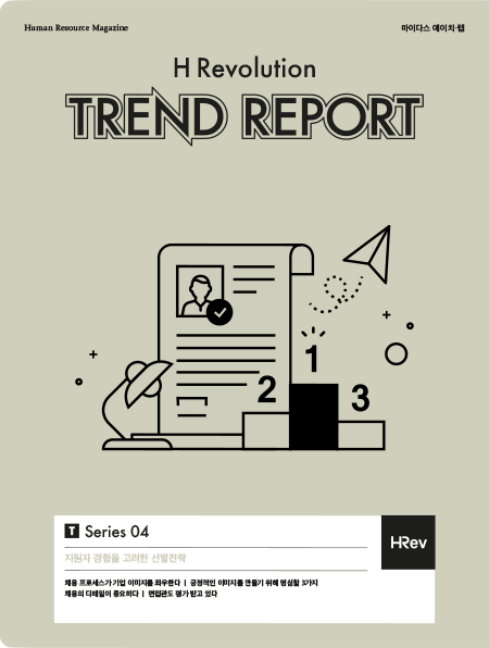 Whitepapers_Download__0006_TREND-REPORT_04