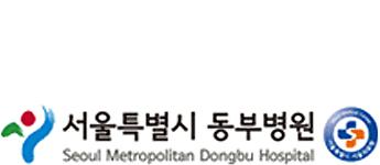 서울특별시동부병원