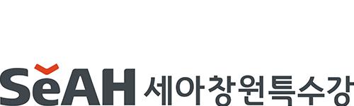 세아창원특수강