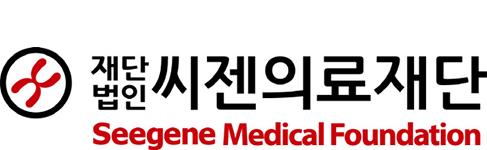 씨젠의료재단