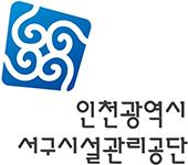 인천광역시서구시설관리공단