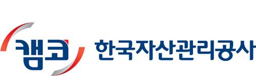 한국자산관리공사