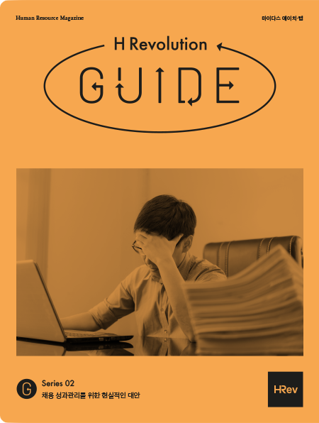 Hrev Guide 02-표지