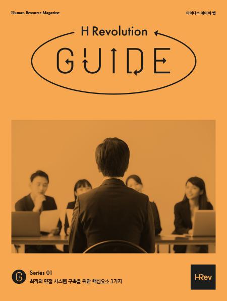 guide series 01