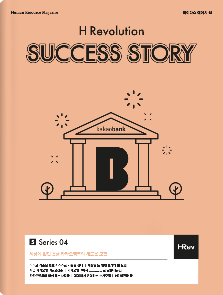 hr_success story_kakaobank_cover