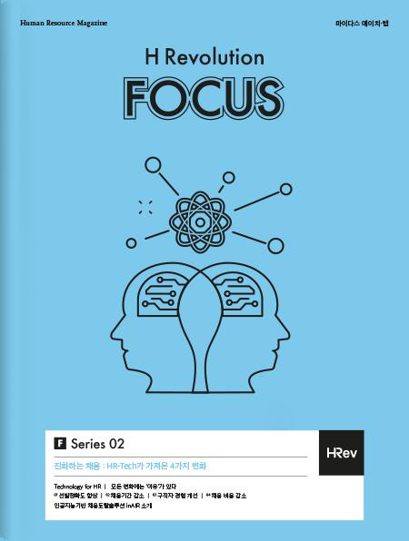 Focus_Series02_HRtech가 가져온 4가지 변화-cover
