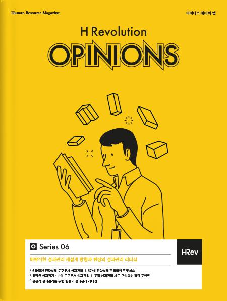HR_opinions_06_바람직한 성과관리 방향과 팀장의 성과관리 리더십-cover