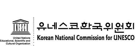 유네스코한국위원회