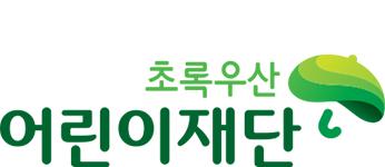 초록우산어린이재단-1