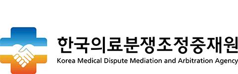 한국의료분쟁조정중재원