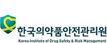 한국의약품안전관리원