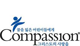 한국컴패션