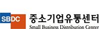 중소기업도소매센터